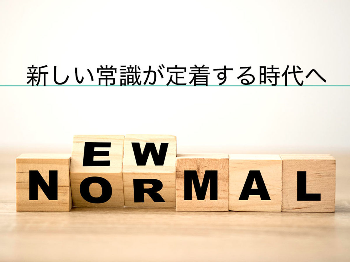 「「ニューノーマル」って何?ポストコロナのキーワード 」の見出し画像