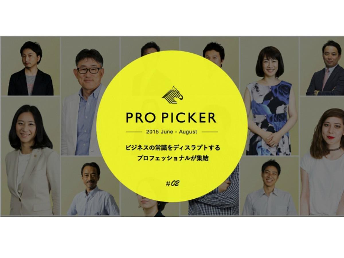 「NewsPicksの「プロピッカー」第2弾スタート」の見出し画像