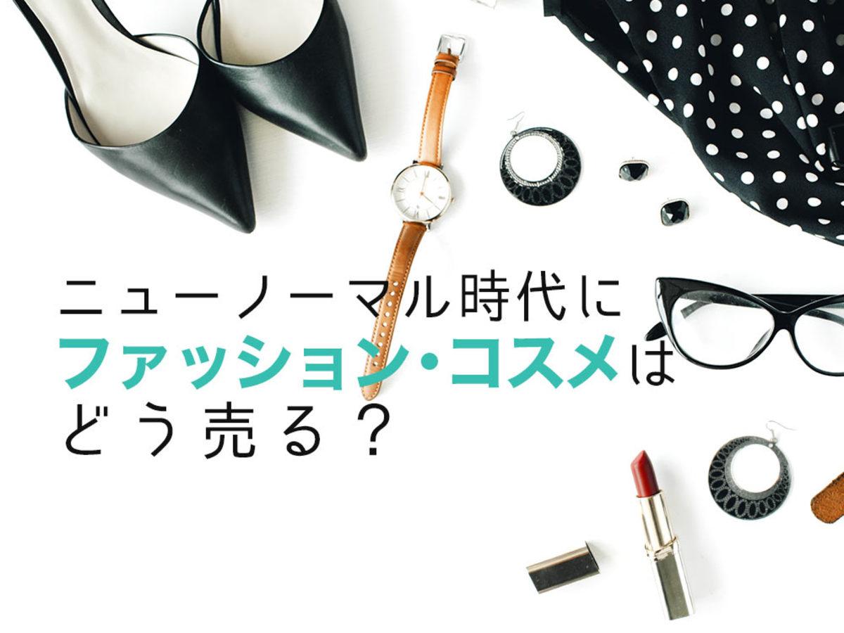 「【アフターコロナの世界】ファッション・コスメ業界の販売戦略は?」の見出し画像