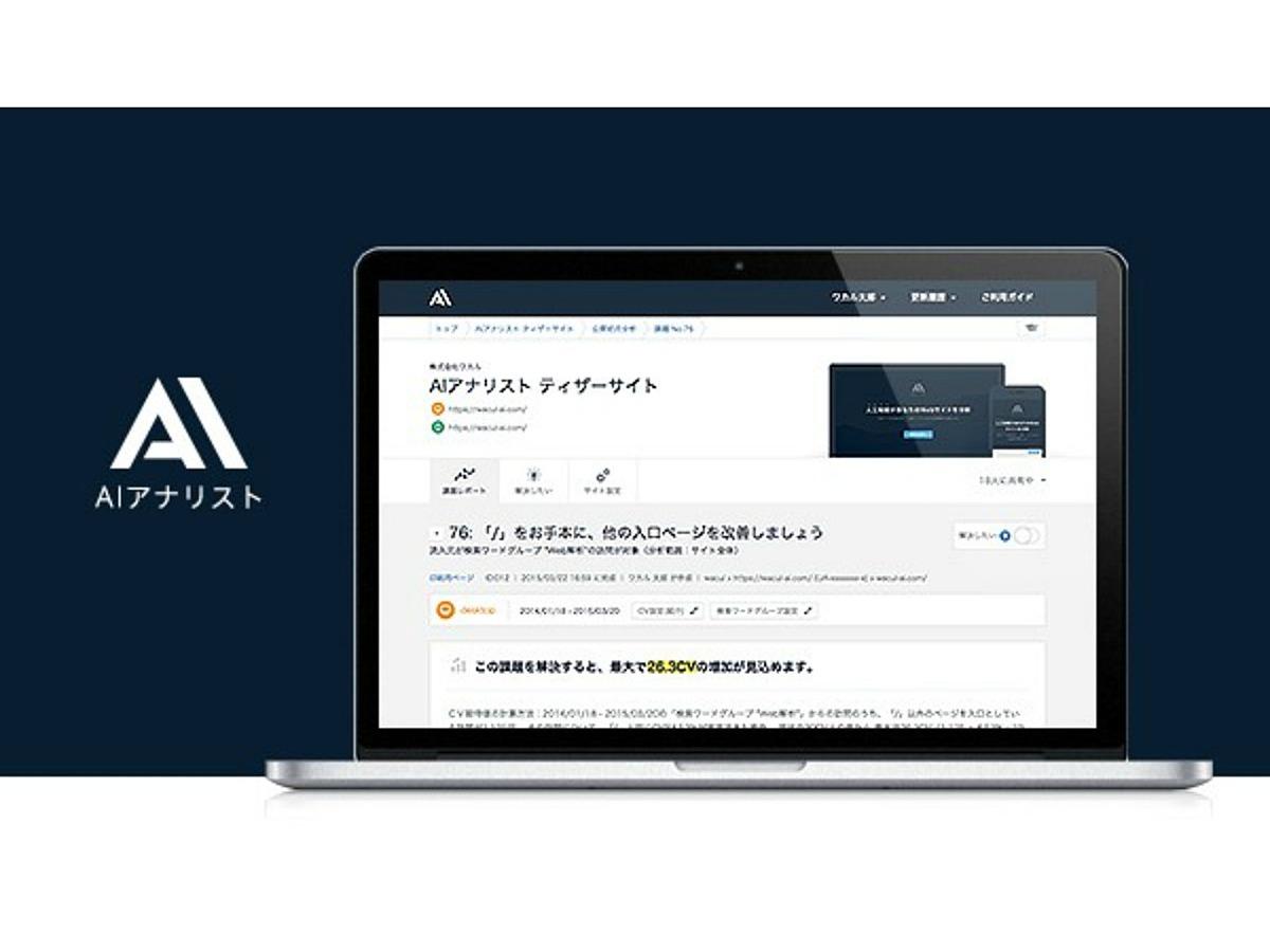 「Webサイトの改善提案を人工知能が行う「AIアナリスト」において新機能「営業回数分析」追加」の見出し画像