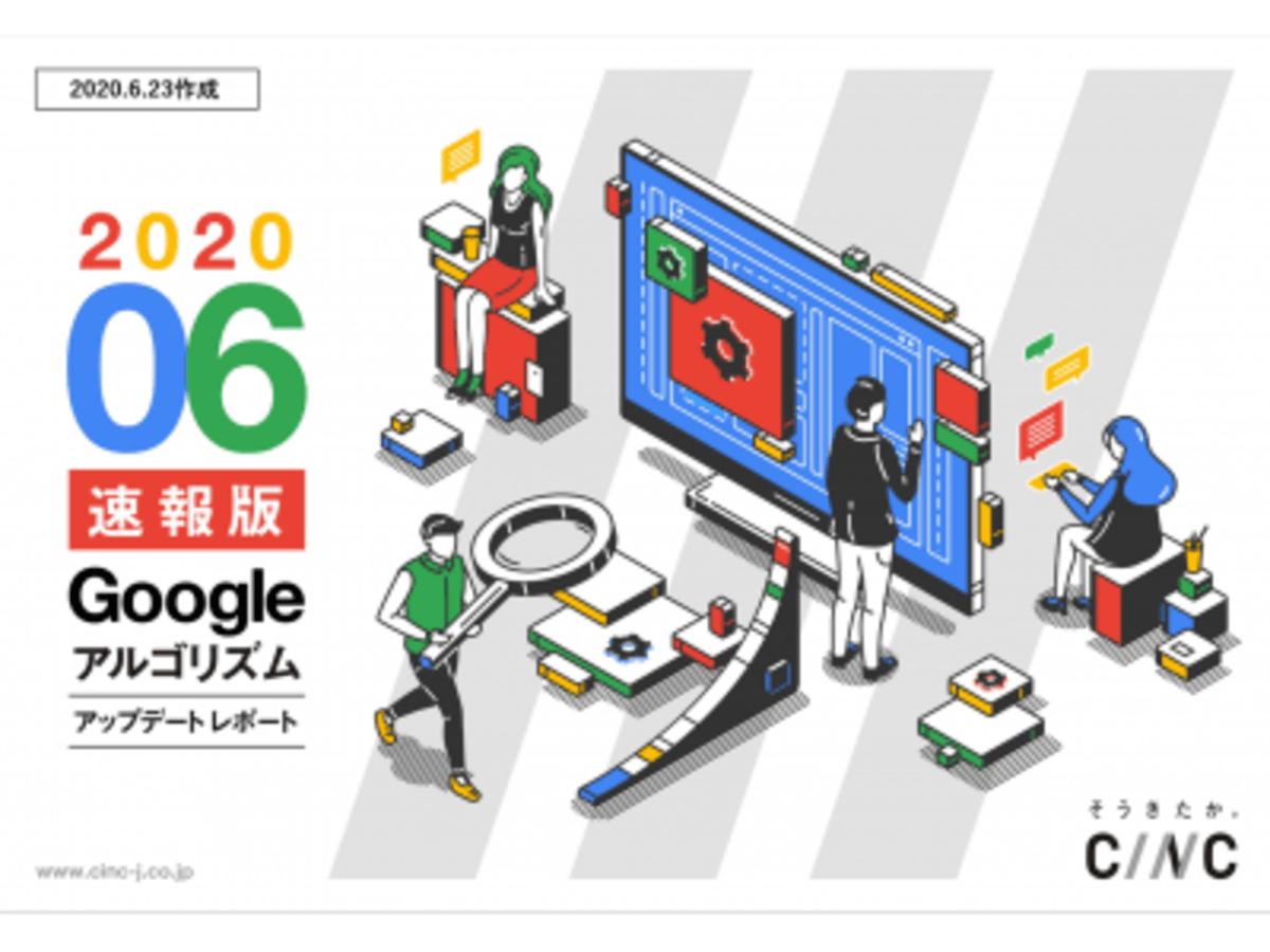 「株式会社CINCが「【6月度版】Googleコアアルゴリズムアップデートレポート(全37ページ)」を公開」の見出し画像
