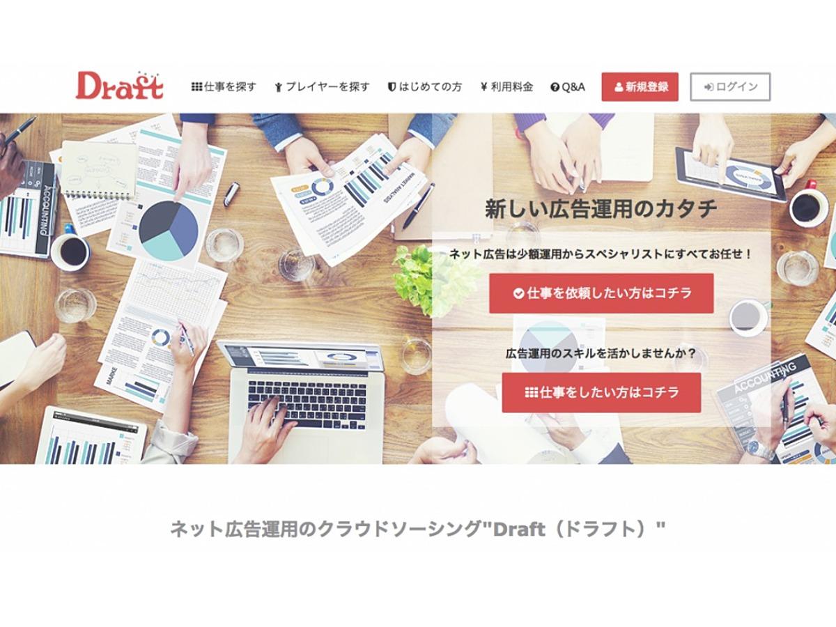 「ネット広告運用のクラウドソーシング『Draft(ドラフト)』の提供を開始」の見出し画像