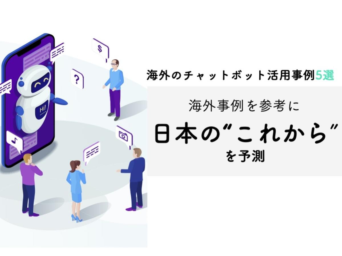 「自社導入のヒントに。海外のチャットボット活用事例5選」の見出し画像