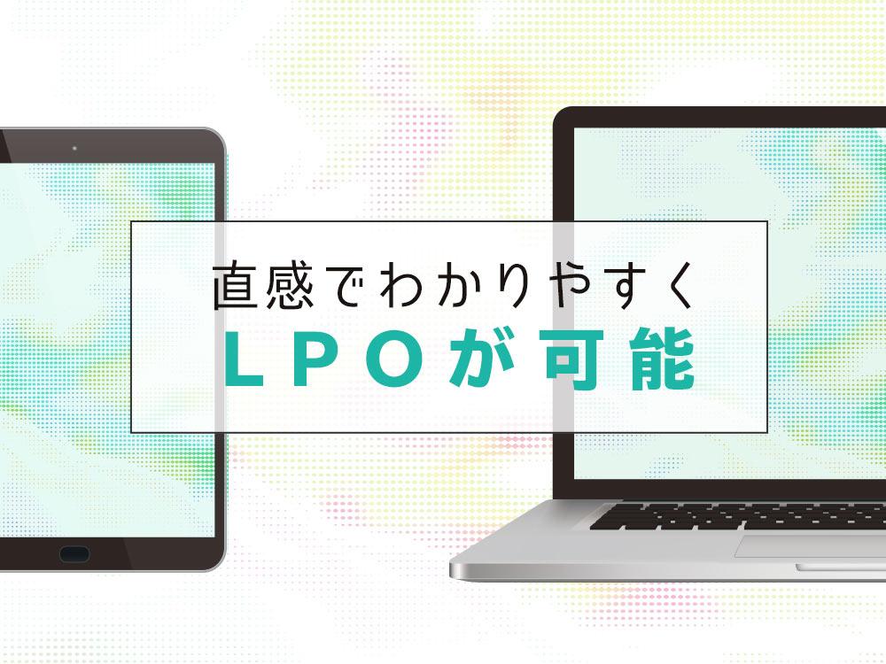 ヒートマップツールを用いてLPOを実施しよう。無料ヒートマップツール5選