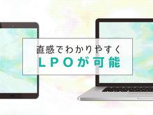 「ヒートマップツールを用いてLPOを実施しよう。無料ヒートマップツール5選 」の見出し画像