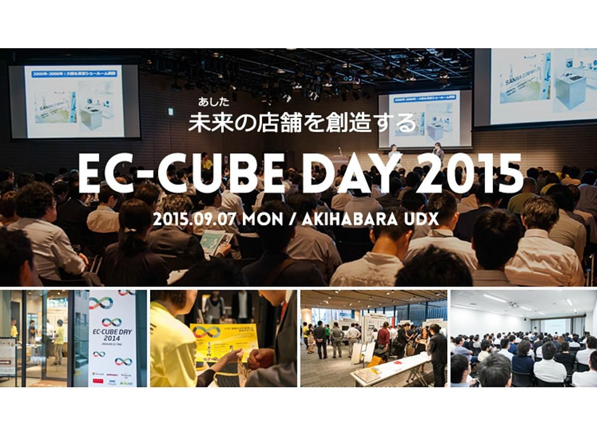 「株式会社ロックオン、EC-CUBE 史上最大規模のイベントを「EC-CUBE DAY 2015~未来(あした)の 店舗を創造する~」を開催」の見出し画像