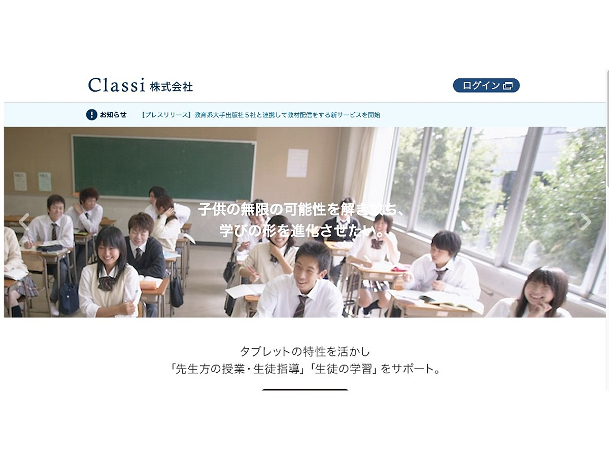 「学習支援クラウドサービス「Classi」教育系大手出版社5社と連携したオプションサービスを提供」の見出し画像