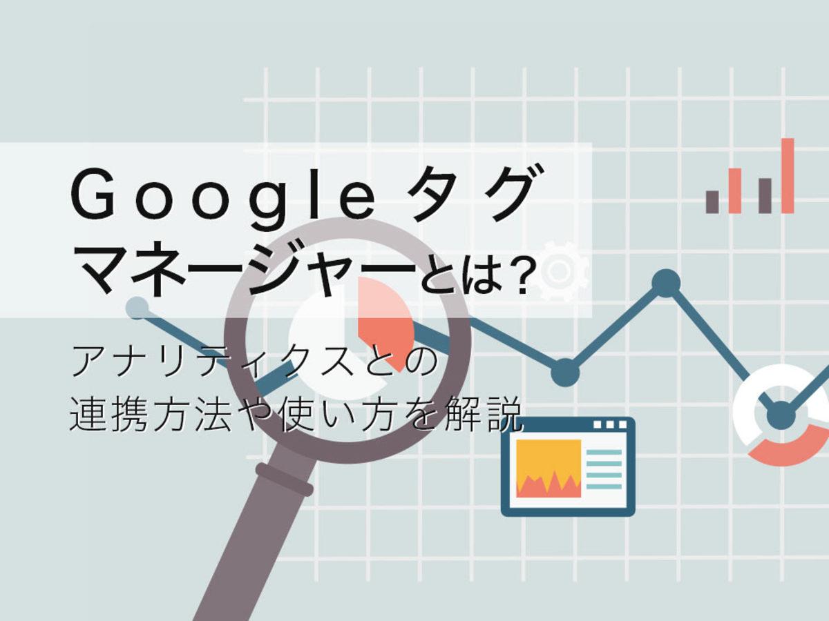「Googleタグマネージャー(GTM)とは?アナリティクスとの連携方法や使い方を解説」の見出し画像