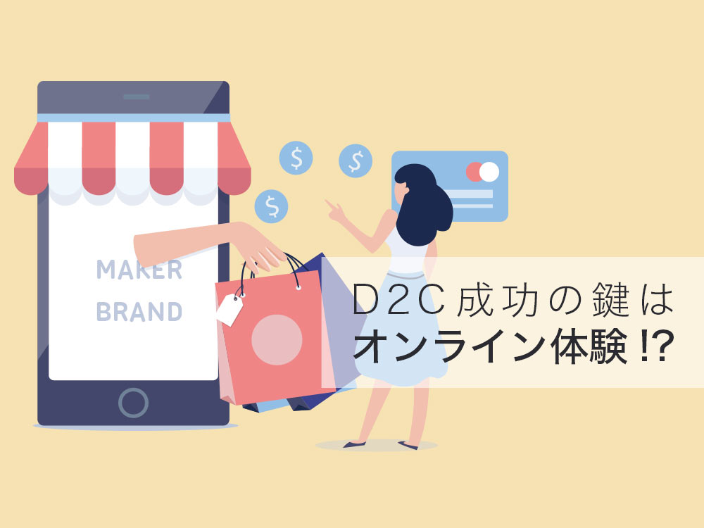 日本でその波は来るか!? 米・ミレニアル世代に人気のD2C企業