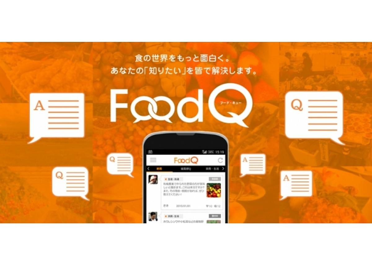「プラネット・テーブルから食に関わるQ&Aアプリ「FoodQ(フードキュー)β版」をリリース」の見出し画像