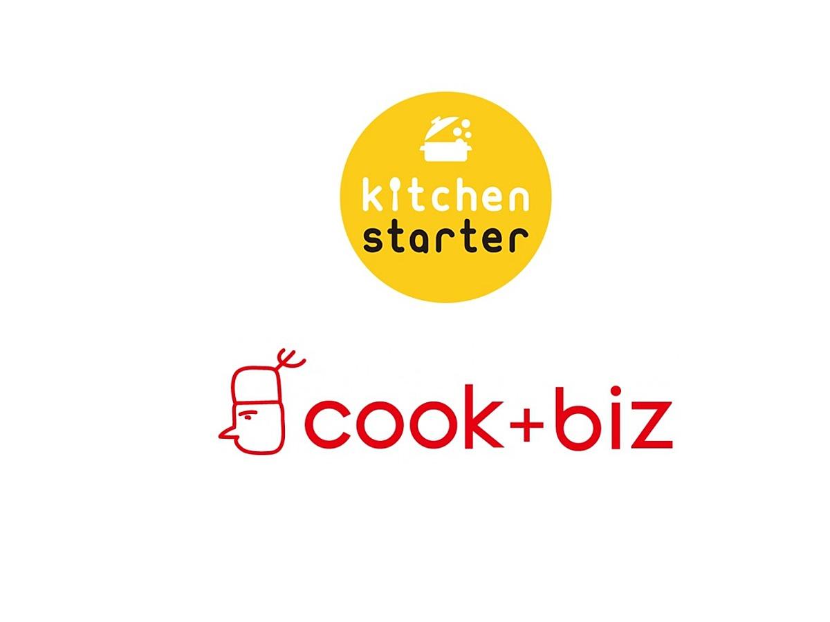 「日本初の飲食特化型クラウドファンディング「キッチンスターター」クックビズ株式会社と業務提携」の見出し画像