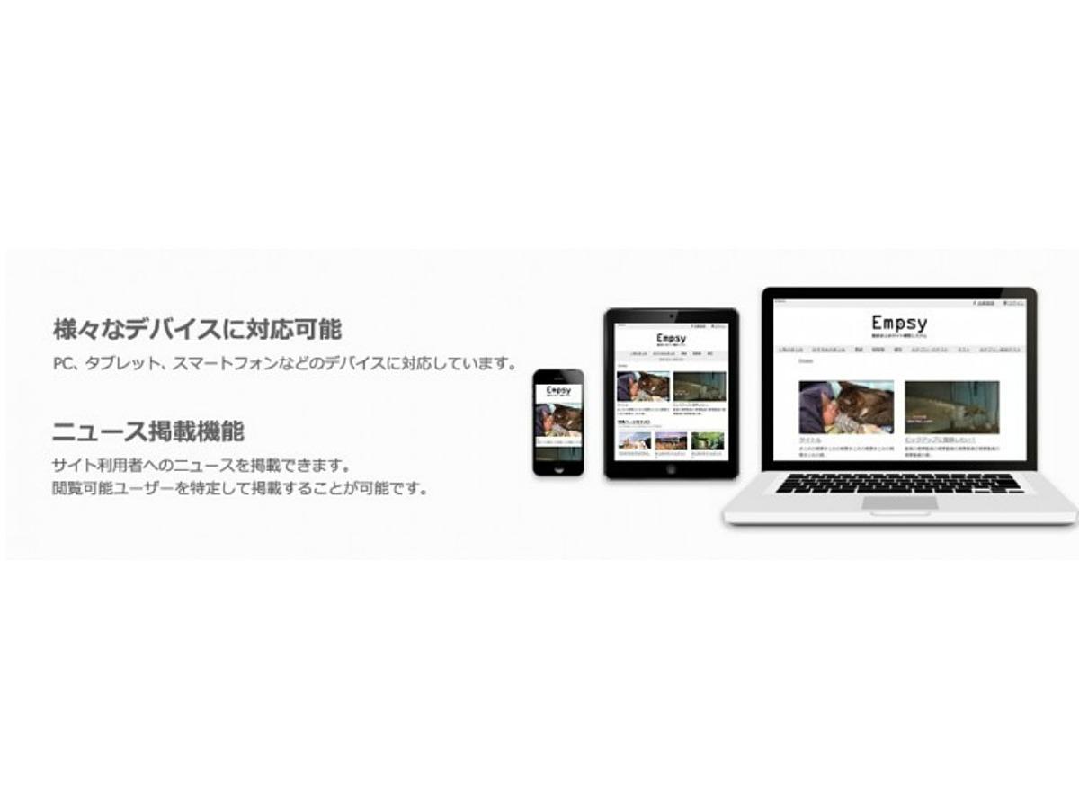 「株式会社ウェブスクウェア、動画キュレーションサイトを低価格で作成・運用できる「Empsy」の販売開始」の見出し画像