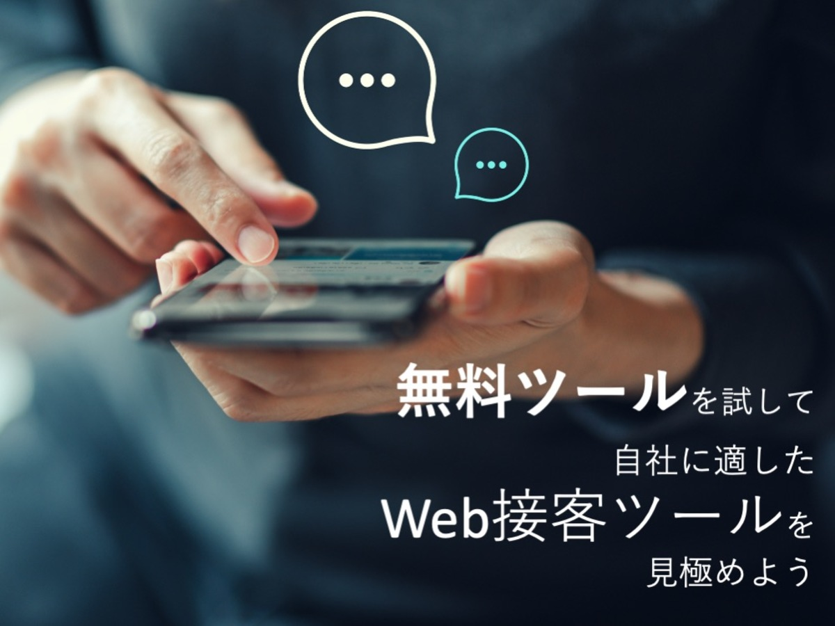 「無料で使える!「Web接客ツール」の機能を比較」の見出し画像