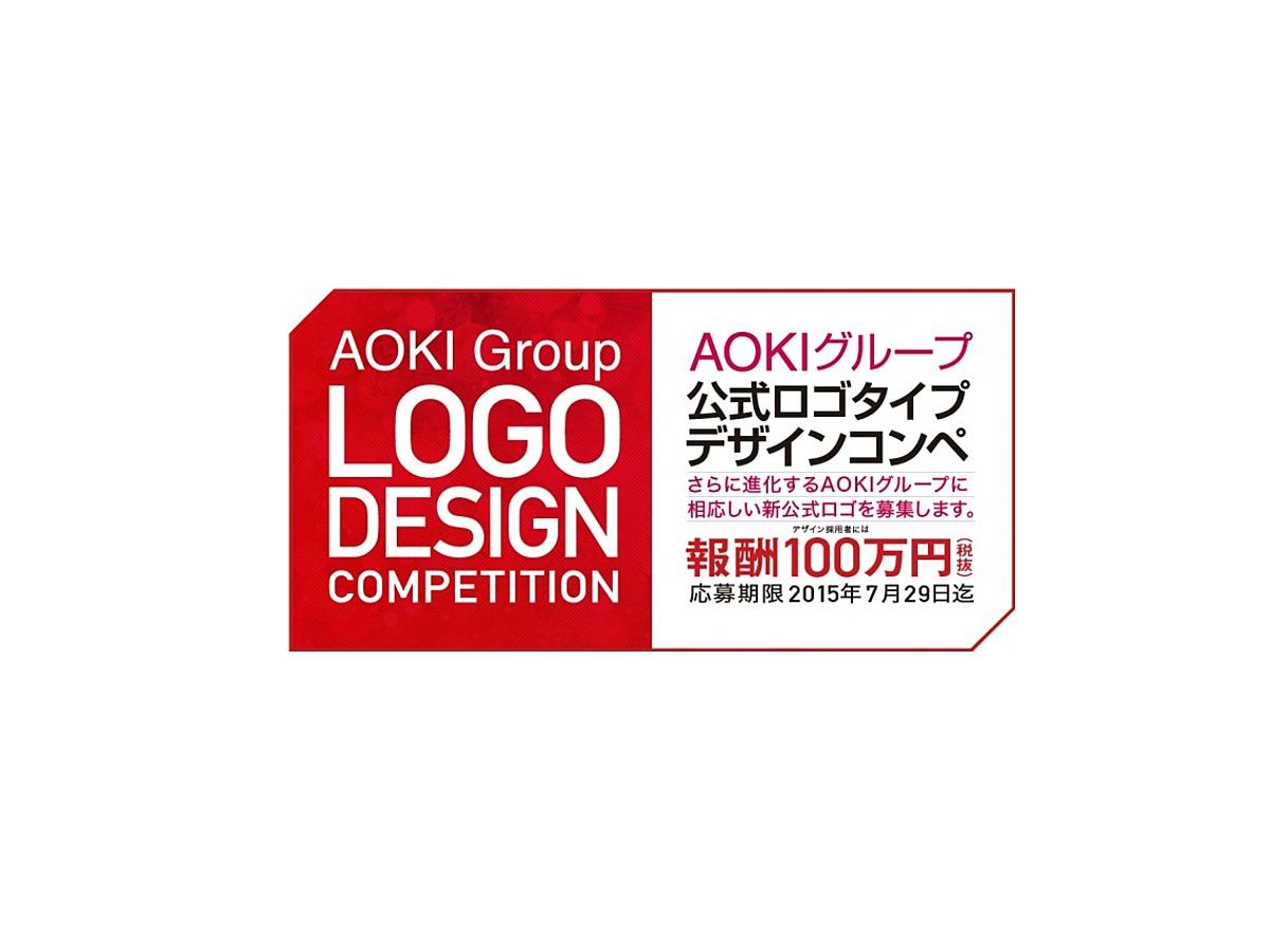 「採用報酬が過去最高額100万円、AOKIグループロゴのデザインコンペをクラウドワークス上で開始」の見出し画像