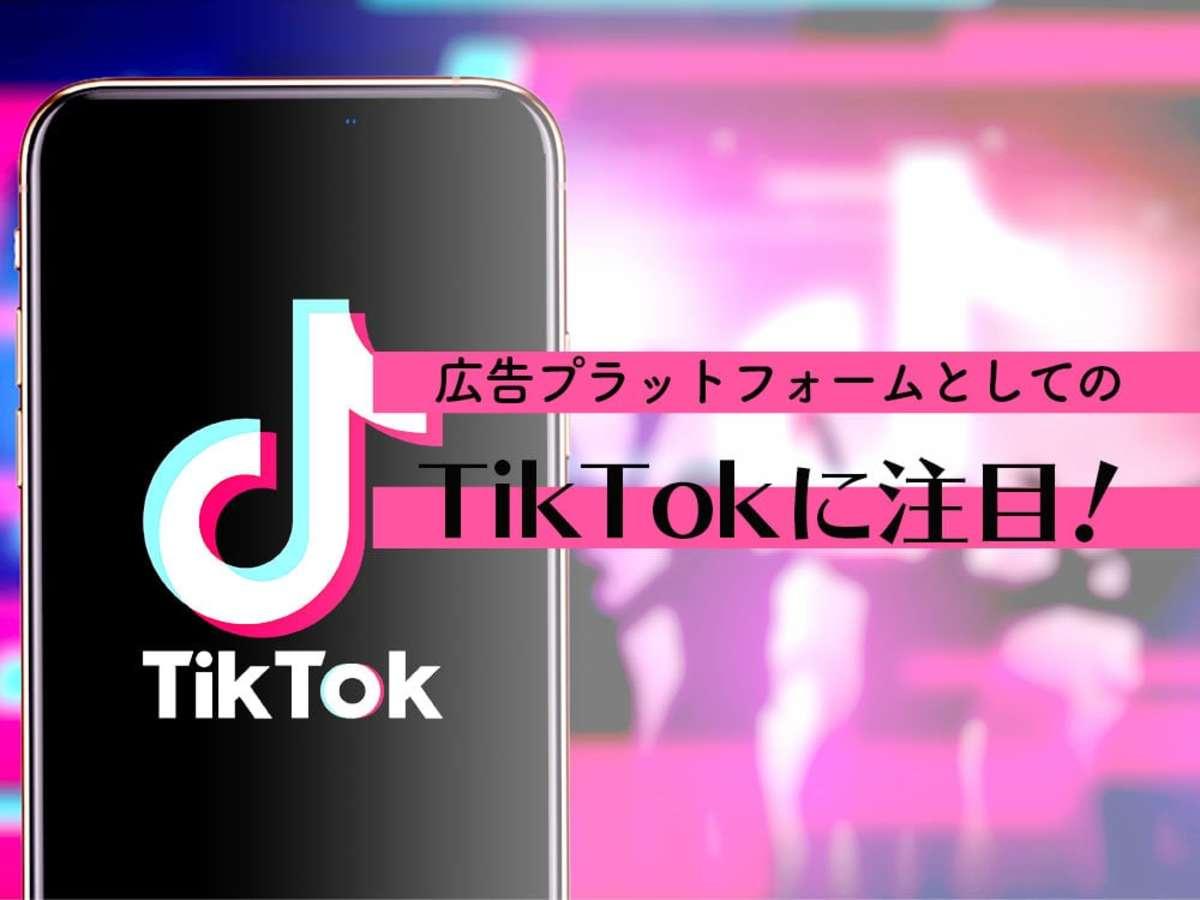 「「TikTok  for Business」ローンチで話題!TikTokをマーケティング活用するための記事6選」の見出し画像