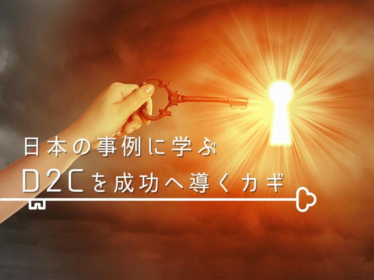 「日本のD2C成功事例から読み解く、成功の共通点」の見出し画像
