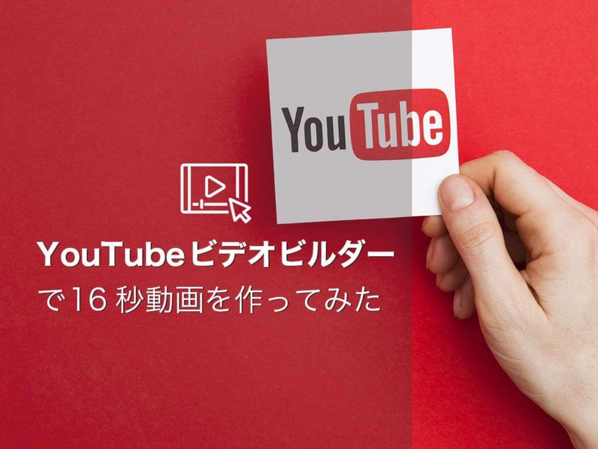 「どんな動画が作れる?YouTube公式ツール「Video Builder(ビデオビルダー)」を使ってみた」の見出し画像