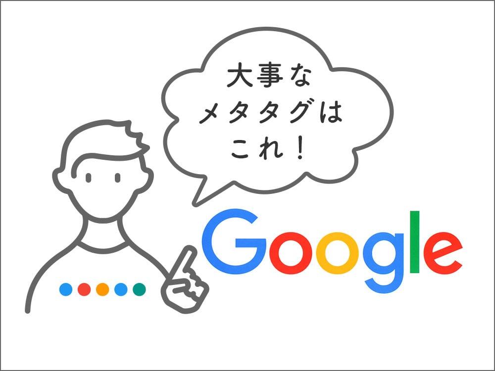 Googleがサポートを表明する「特別なタグ」とは?いますぐメタタグを見直そう