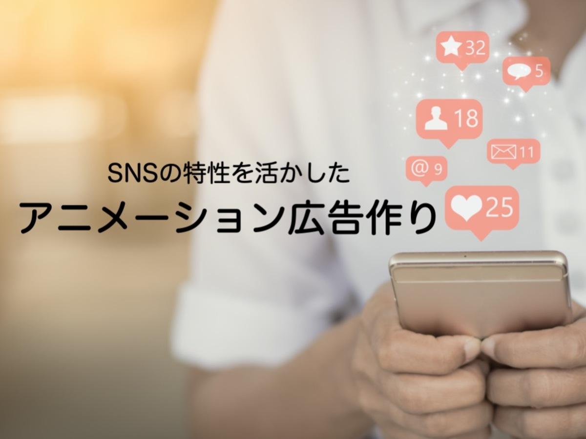 「SNSを活用!注目を集める「アニメーション広告」の最新事例3選」の見出し画像