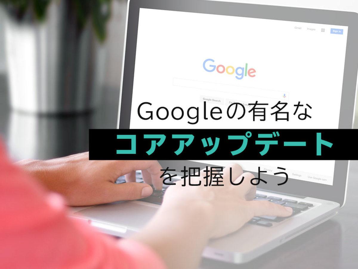 「SEO対策を行うなら押さえておくべき!Googleのコアアップデートの歴史」の見出し画像