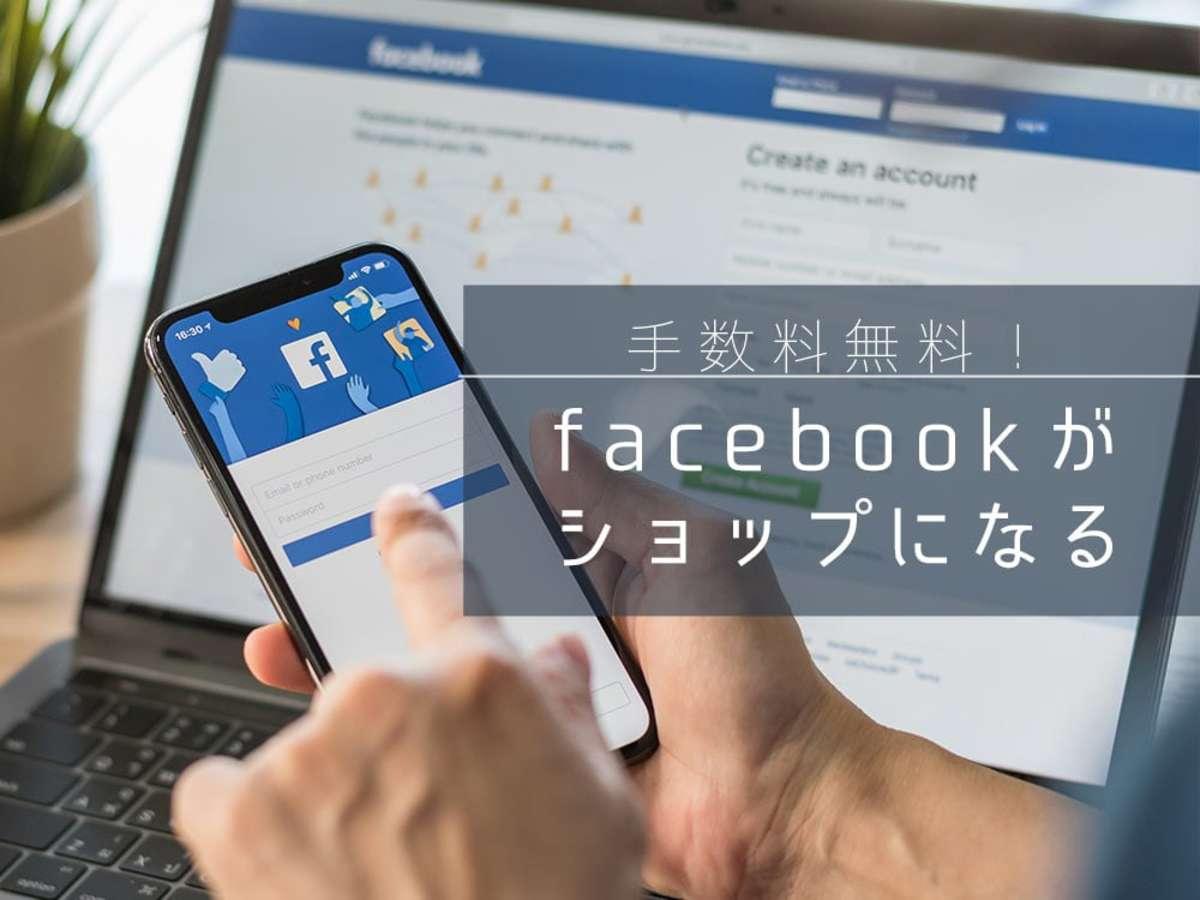 「インスタと連携も!無料で始められる「Facebook(フェイスブック)ショップ」とは?」の見出し画像