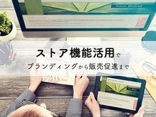 「note(ノート)で販売促進!企業が「ストア機能」を活用して収益をあげる方法」の見出し画像