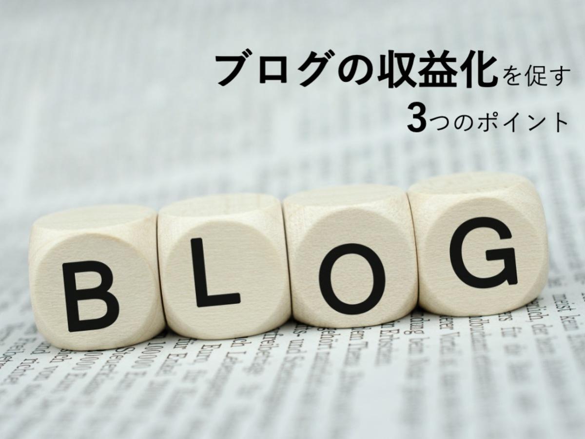 「企業のブログ運営にコツはあるのか?活用のヒントと各サービスの特長比較」の見出し画像