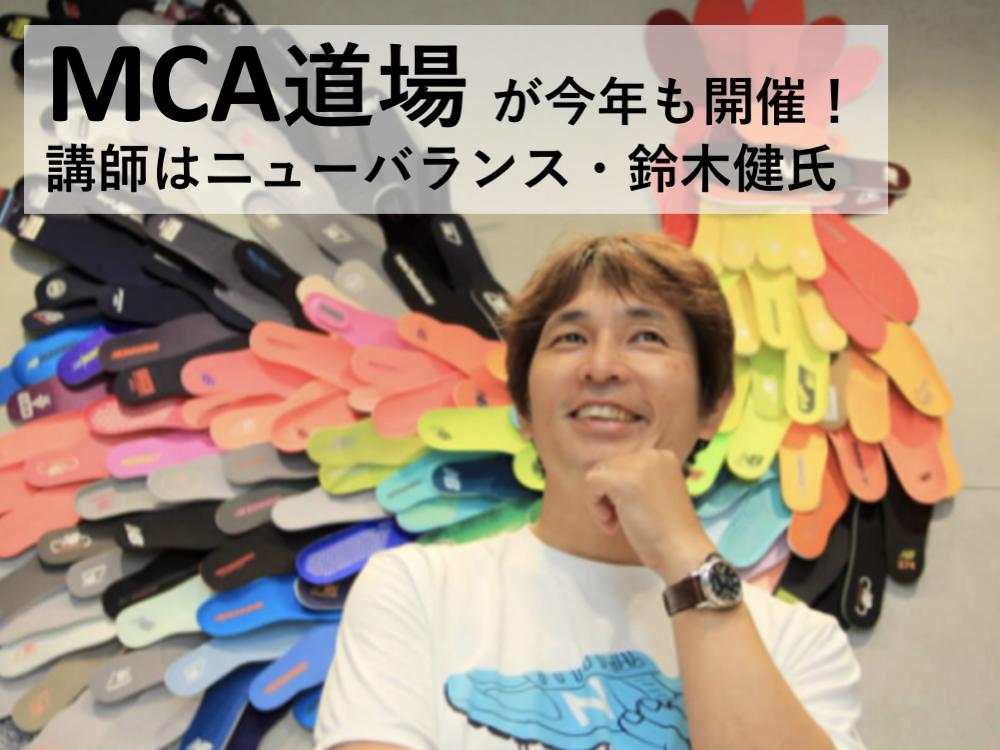 講師はニューバランス・鈴木健氏!マーケターキャリア協会、今年もキャリアアップのための「MCA 道場」を開催