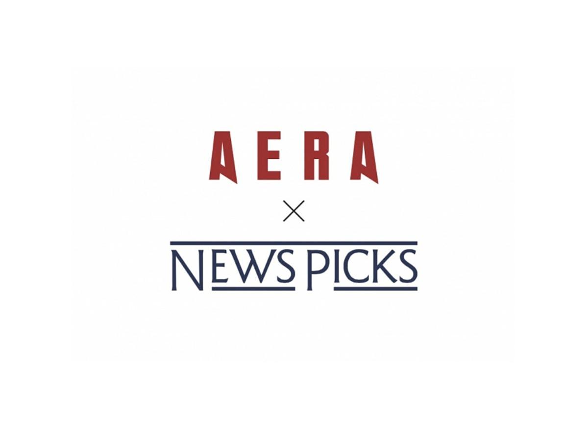 「NewsPicksがニュース週刊紙AERAとコラボレーション」の見出し画像