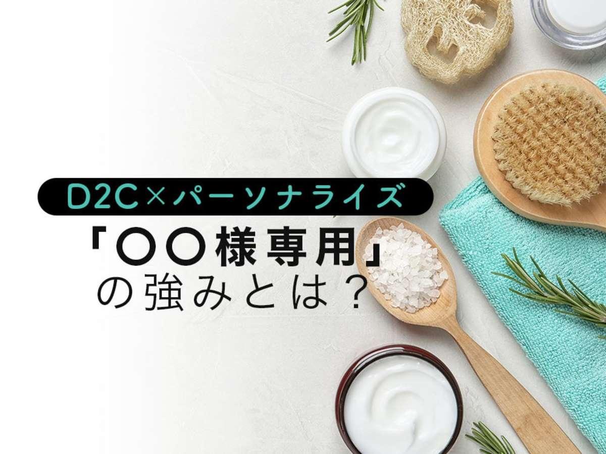「今、D2Cのパーソナライズ商品が熱い。日本初のパーソナライズシャンプー「MEDULLA(メデュラ)」にみる強さ」の見出し画像
