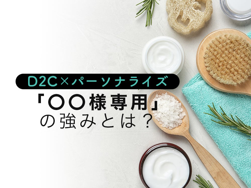 今、D2Cのパーソナライズ商品が熱い。日本初のパーソナライズシャンプー「MEDULLA(メデュラ)」にみる強さ
