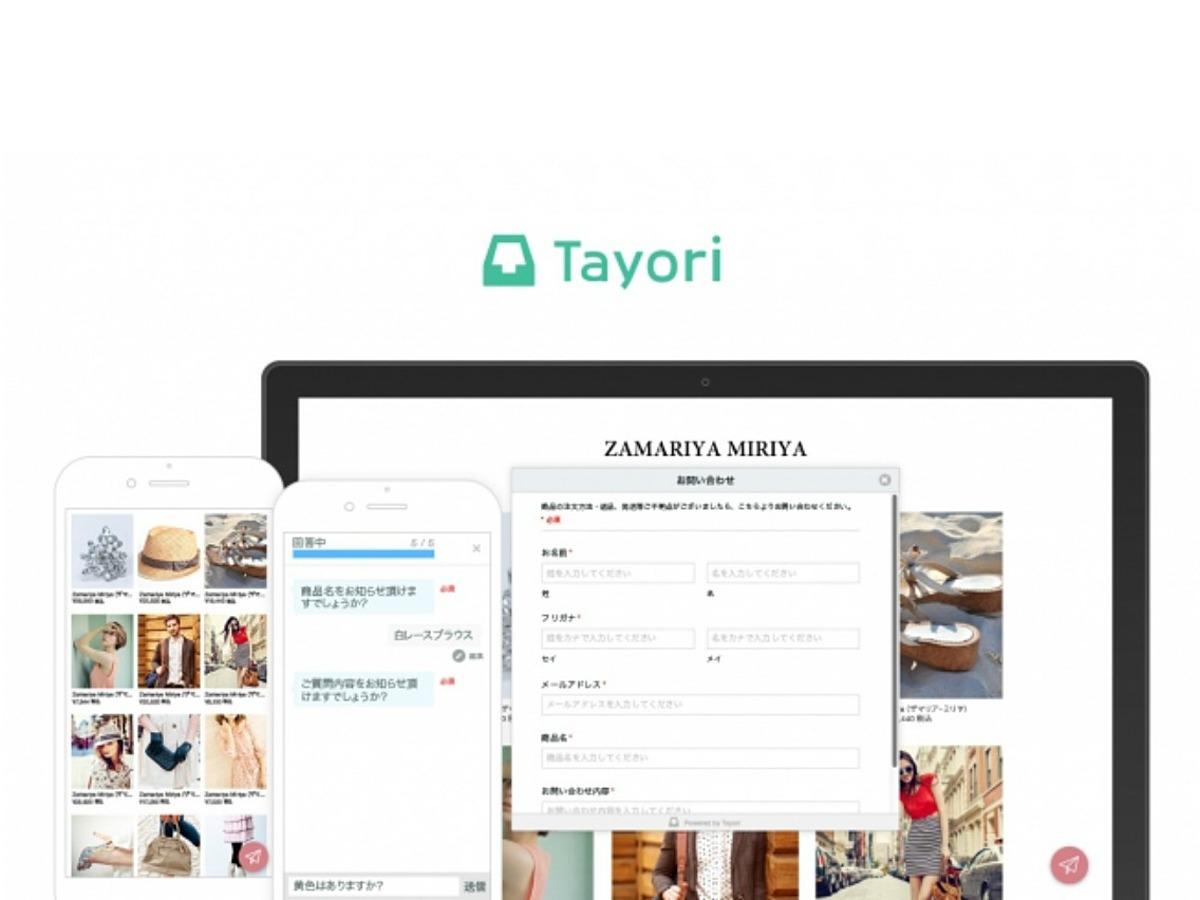 「PR TIMESからメッセージアプリ風の無料カスタマーコミュニケーションツール「Tayori」の提供を開始」の見出し画像