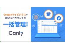 「Googleマイビジネスと各SNSの店舗アカウントを一括管理するクラウドサービス「Canly」提供開始。著名エンジェル投資家ら11名参画。累計6,600万資金調達。」の見出し画像