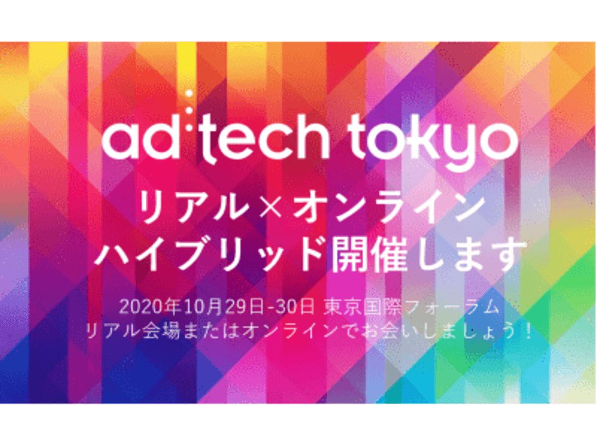 「ad:tech tokyo(アドテック東京)、New Normalに合わせ、オンライン×オフラインのハイブリッド形式で10月29日(木)∼30日(金)開催決定」の見出し画像