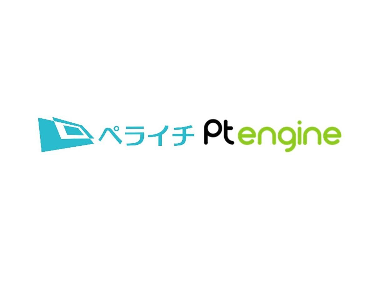 「簡単に1枚構成の紹介ページが作れるサービス「ペライチ」において、Ptmindが提供するアクセス解析ツール「Ptengine」と提携」の見出し画像