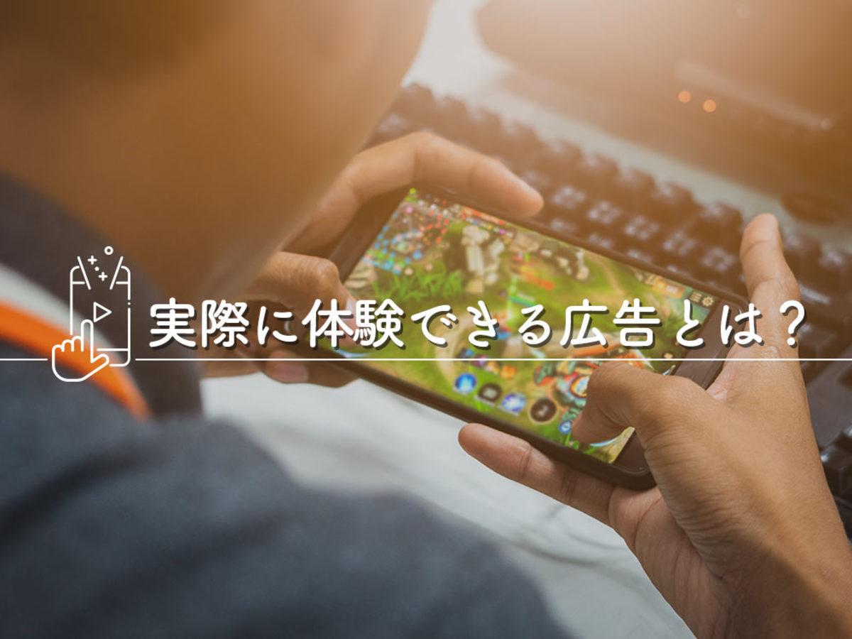 「スマホ向けアプリを体験できるプレイアブル広告の事例集 」の見出し画像