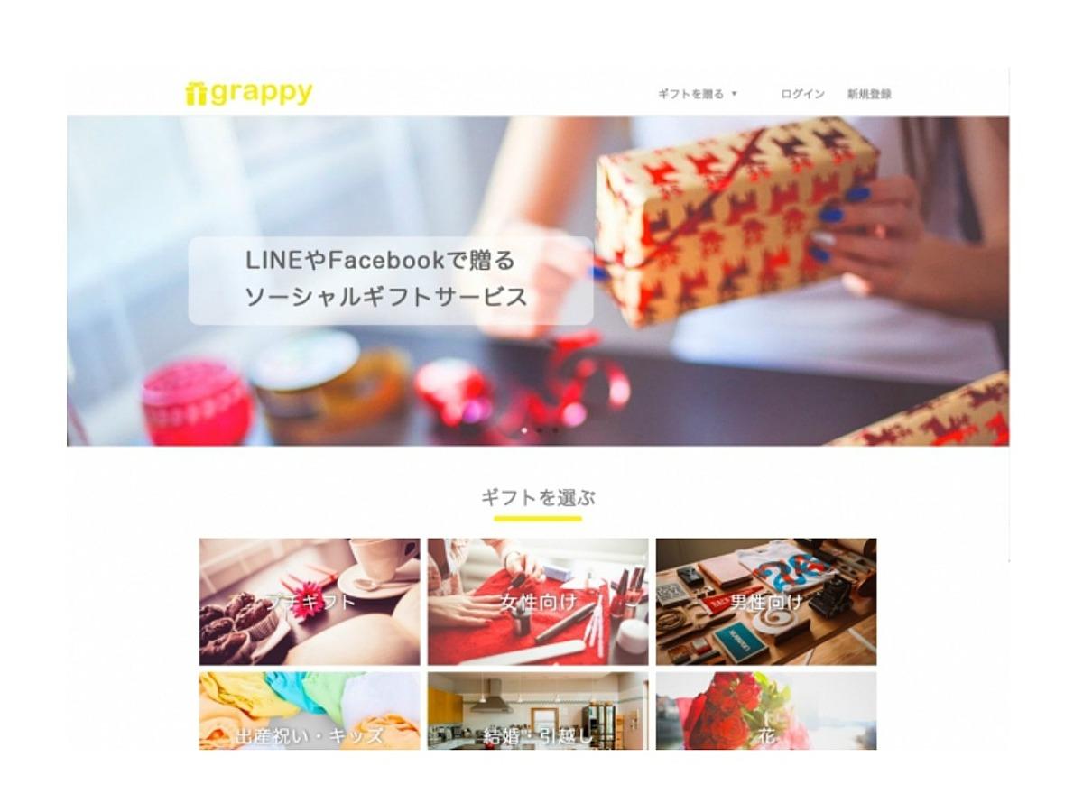 「grappy株式会社、住所を知らなくてもギフトが贈れるソーシャルギフトサービス「grappy」β版の提供を開始」の見出し画像
