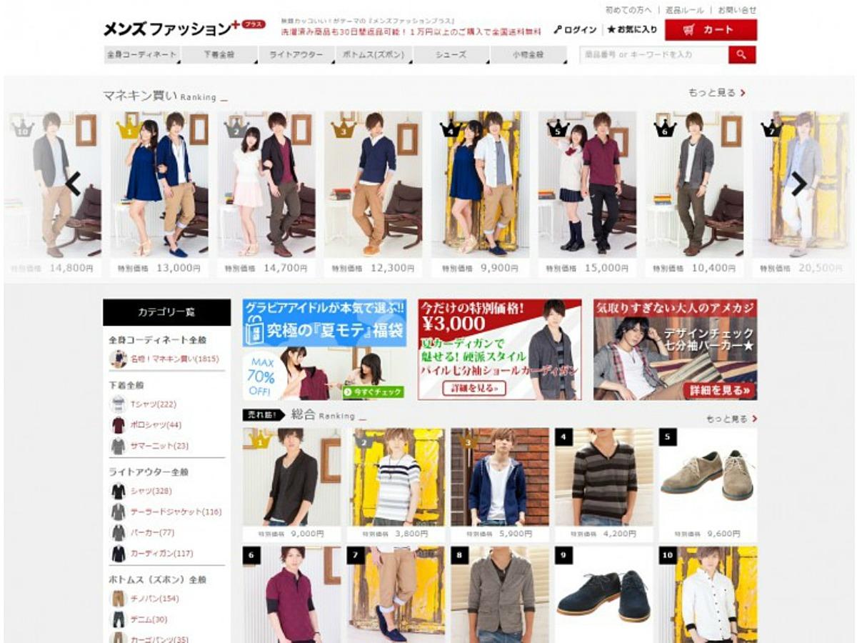 「脱オタ系ファッション専門サイト『メンズファッションプラス』の累計売上8億円、会員登録者数25,000人を突破」の見出し画像
