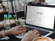 「無料でGoogle Analytics(グーグルアナリティクス)の習熟度を測れるGoogleスキルショップとは? 」の見出し画像