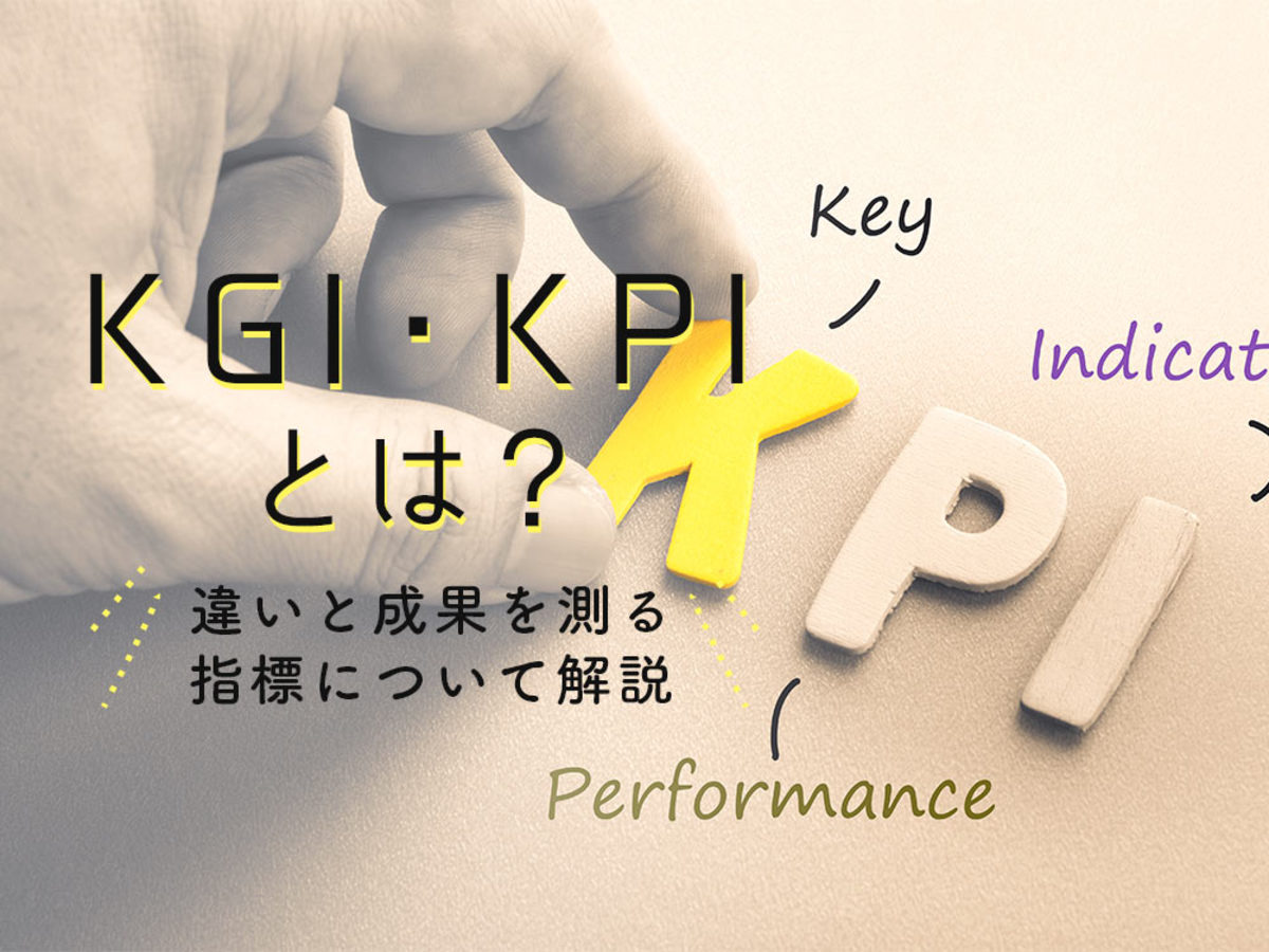 「KGI・KPIとは?違いを紹介するとともに、成果を測る指標について解説!」の見出し画像