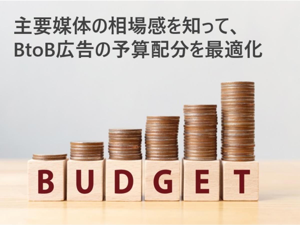 「BtoB広告の正しい予算配分は?主要広告5種類の特徴と適性を踏まえて考えよう 」の見出し画像