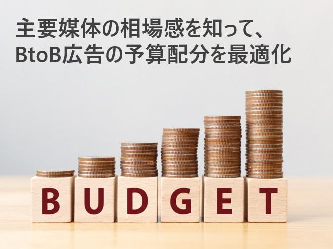 BtoB広告の正しい予算配分は?主要広告5種類の特徴と適性を踏まえて考えよう