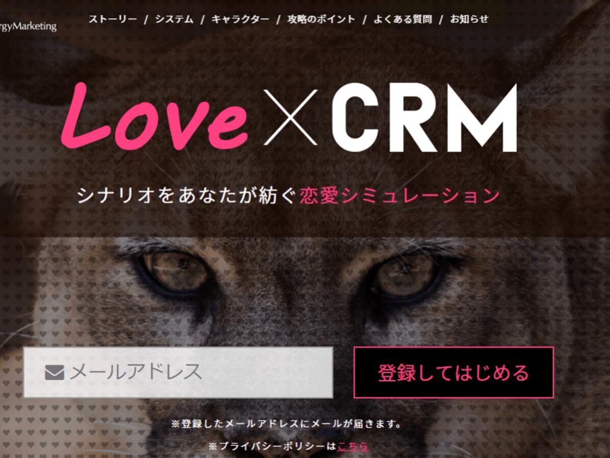 「Synergy! 、CRMで恋愛を体験できるコンテンツをリリース、One to Oneのコミュニケーションの体験が狙い」の見出し画像