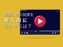 「動画広告の成功事例から学ぶ!効果を最大限にするポイントとは?」の見出し画像
