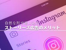 「Instagram(インスタグラム)のストーリーズ広告のメリットとは?特徴や活用事例を紹介」の見出し画像