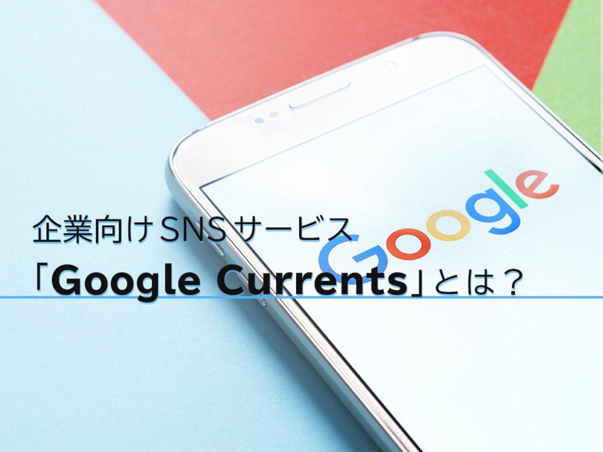 「企業版Google+が完全終了に。後継の社内SNS「Google Currents」とは 」の見出し画像