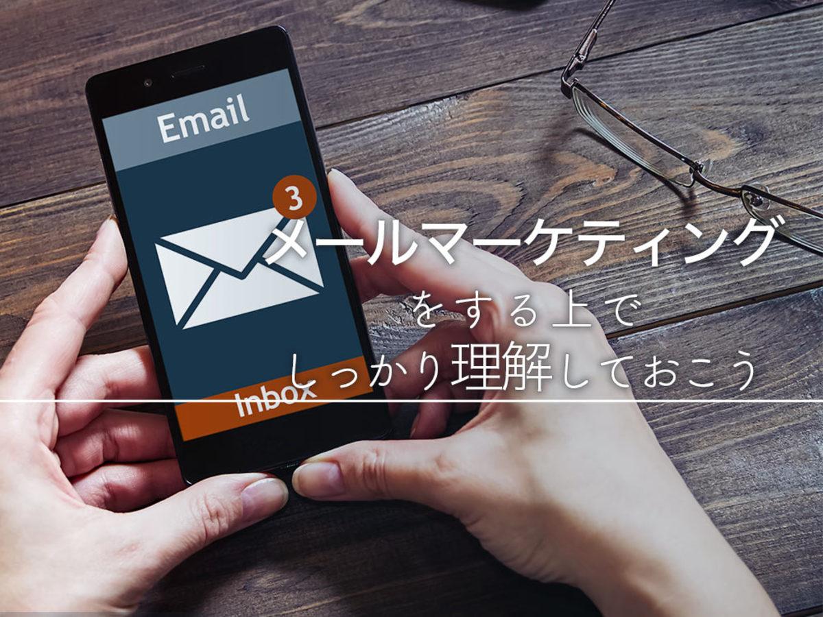 「個人に「最適化」できている? メールをパーソナライズ化するときのチェックポイント 」の見出し画像