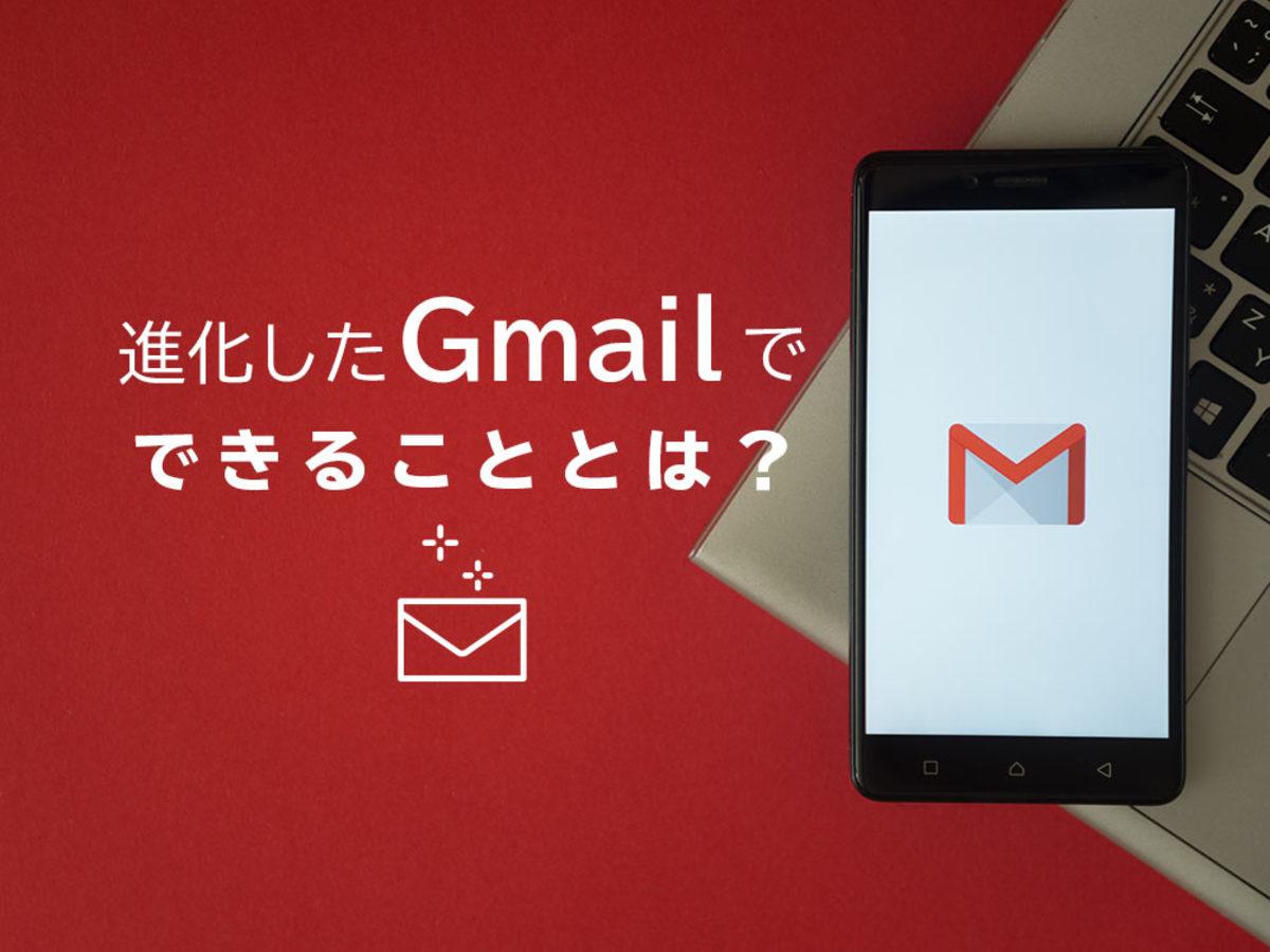 「Googleが「Gmail」を大幅刷新!ビデオ通話やチャットも集約したツールに進化 」の見出し画像