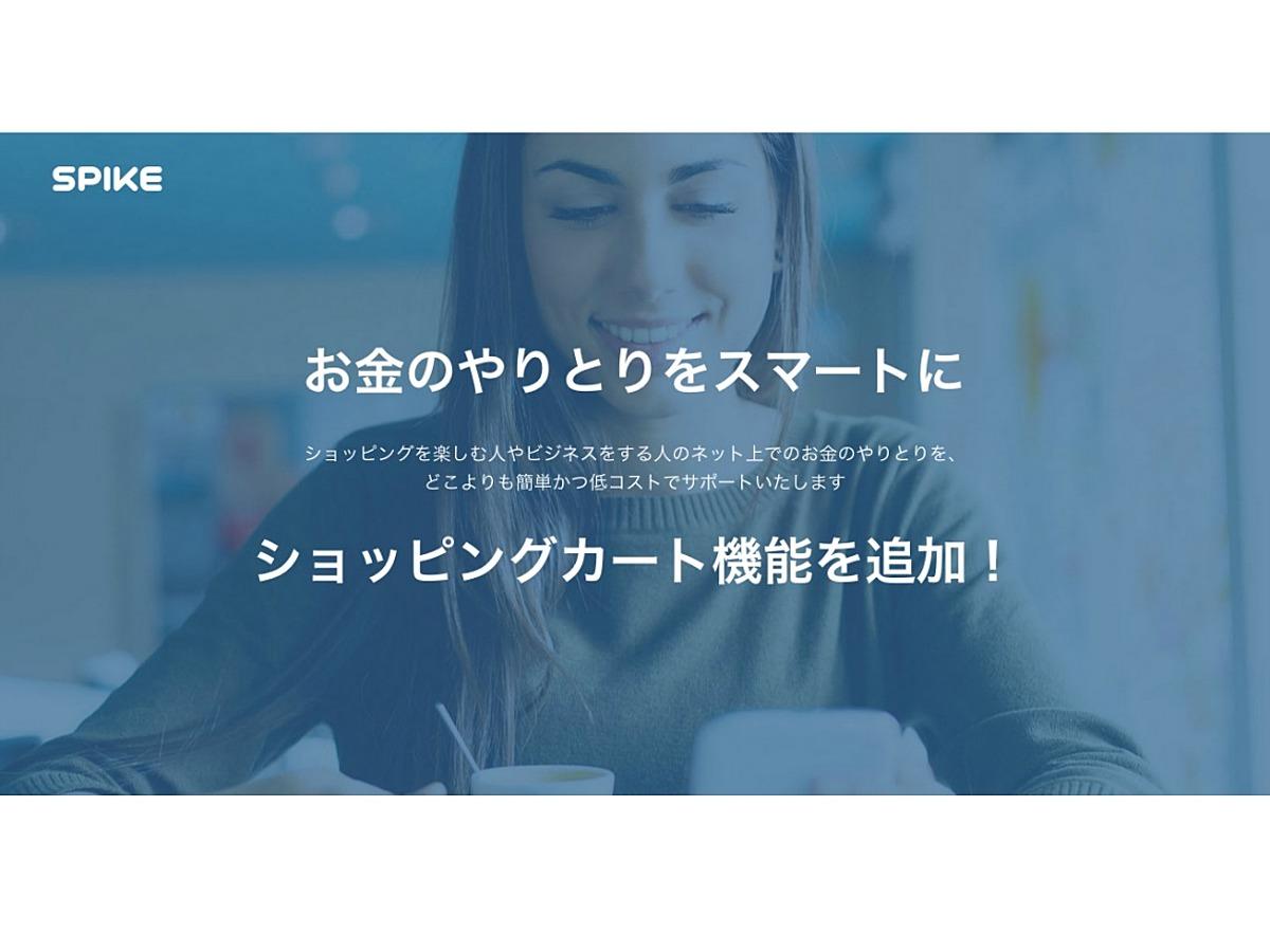 「決済プラットフォーム「SPIKE」から月間100万円までなら無料で使えるクレジットカード決済機能追加」の見出し画像