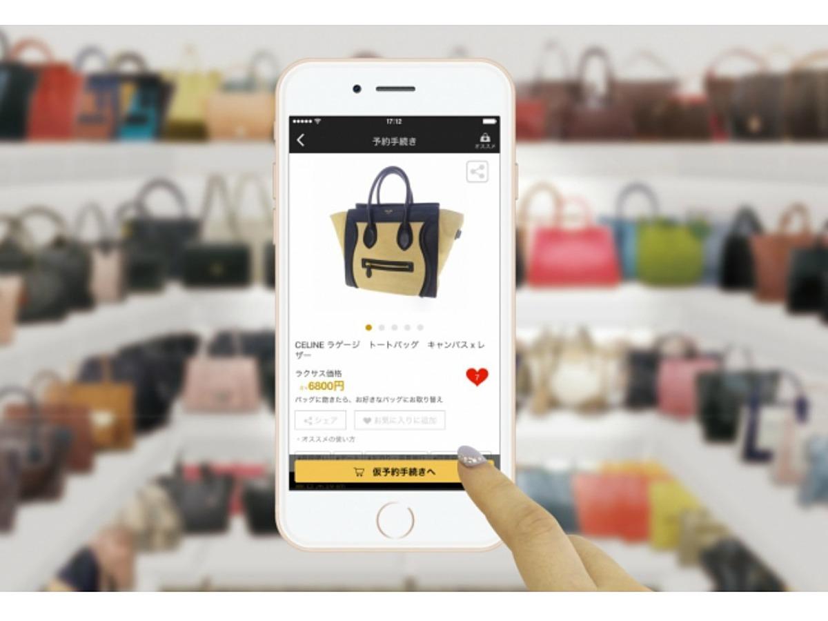 「バッグレンタルアプリ「ラクサス」、バッグコンシェルジュ機能追加」の見出し画像